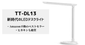 TT-DL13