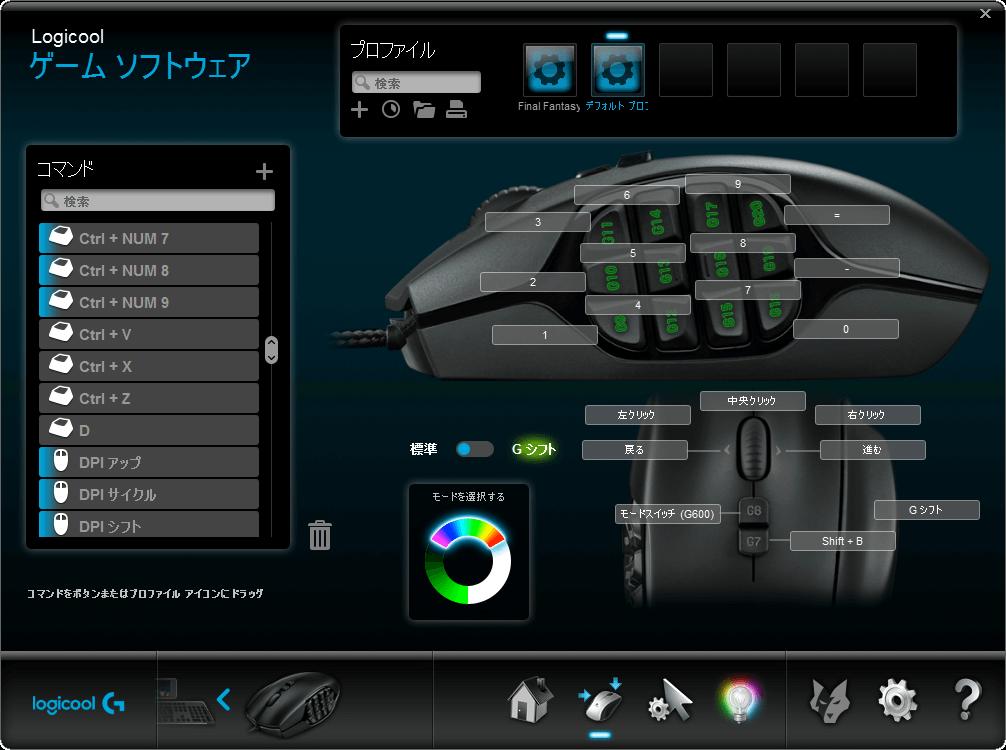 G600、Logicoolゲームソフトウェア