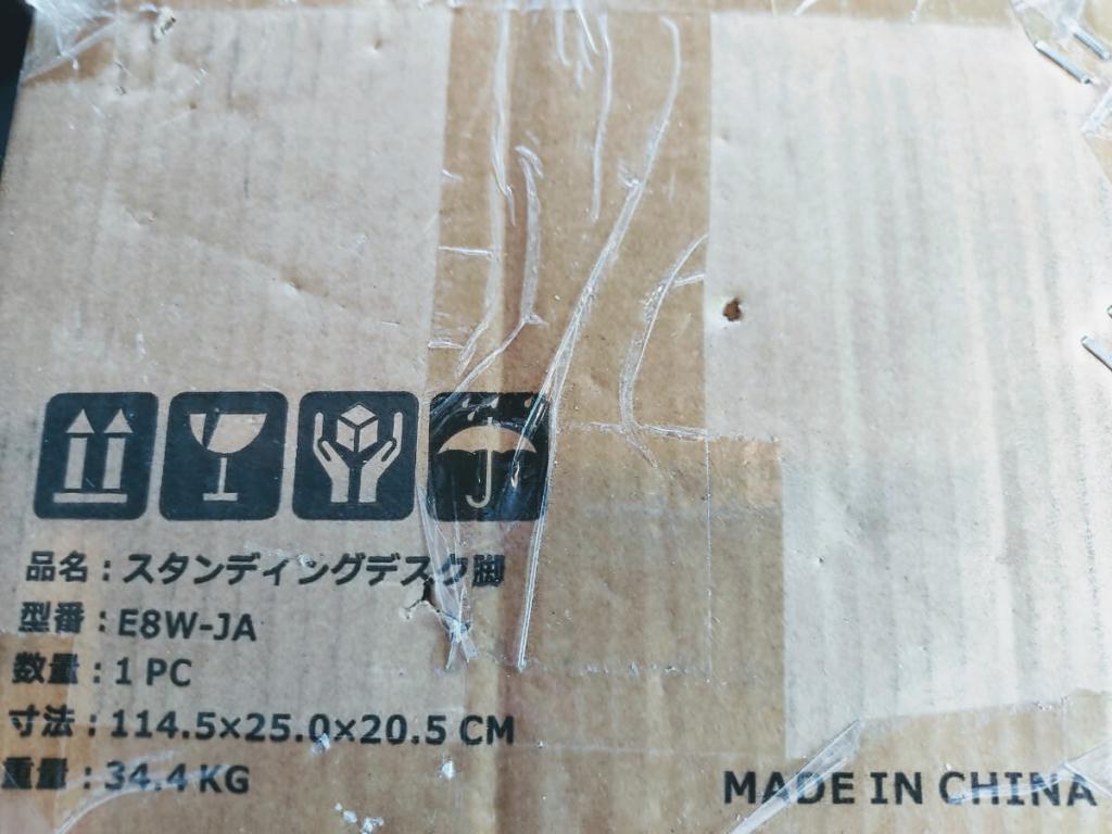 FlEXISPOT E8 Bamboo 梱包