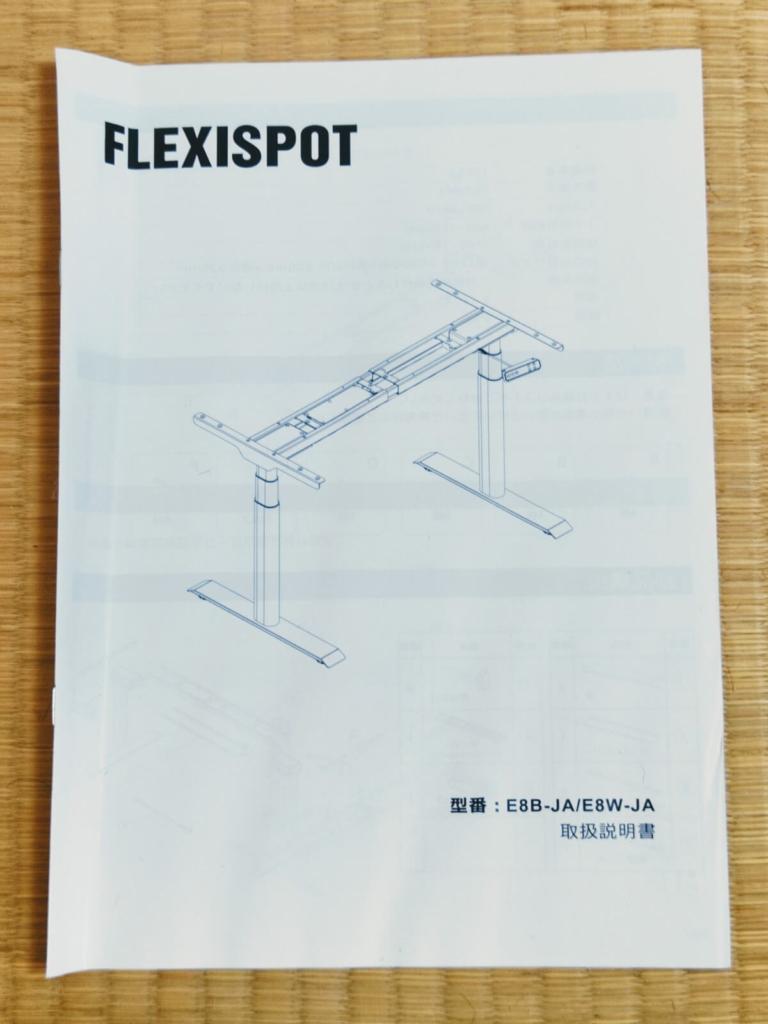 FlEXISPOT E8 Bamboo 説明書